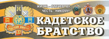 "Газета ""Кадетское Братство"""