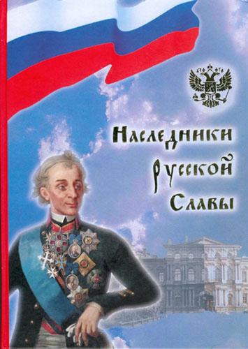 Наследники русской славы