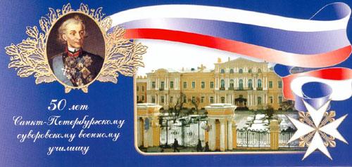 Приглашение на 50-летие Санкт-Петербургского суворовского военного училища
